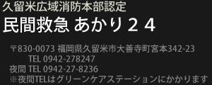 九州 | あかり24 公式ホームページ official website九州 | あかり24 公式ホームページ official website