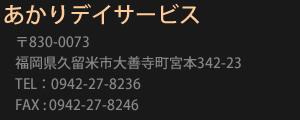 九州 | あかり24 公式ホームページ official websiteあかりデイサービス | 九州 | あかり24 公式ホームページ official website