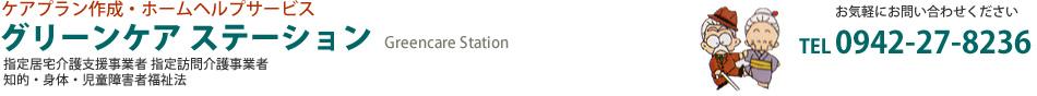 九州 | あかり24 公式ホームページ official websiteグリーンケア ステーション | 九州 | あかり24 公式ホームページ official website