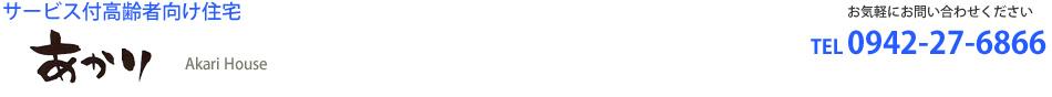 九州 | あかり24 公式ホームページ official websiteサービス付高齢者向け住宅 | 九州 | あかり24 公式ホームページ official website