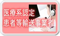 九州の民間救急 あかり24 医療系認定