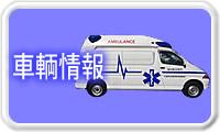 九州の民間救急 あかり24 車両情報