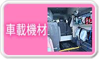 九州の民間救急 あかり24 車載機材