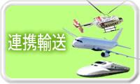 九州の民間救急 あかり24 連携輸送